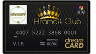 VIP КАРТА 002 - HRAMOFF-CLUB&SHOP на 365 дней