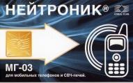 Нейтроник МГ-03 Защищает от электромагнитных волн мобильного телефона.